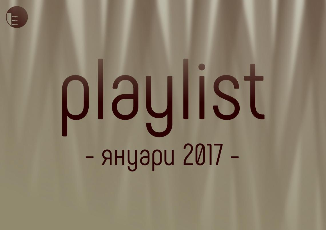 playlist2017-page-001